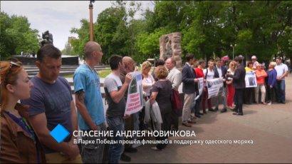 Спасение Андрея Новичкова: в парке Победы прошёл флешмоб в поддержку одесского моряка