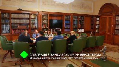 Международное сотрудничество: МГУ и Варшавский университет подписали меморандум
