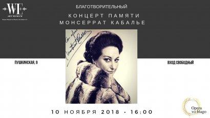 В Одессе состоится большой благотворительный концерт памяти Монсеррат Кабалье