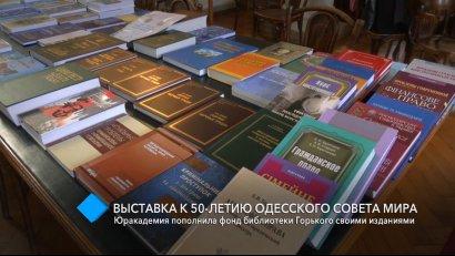 Одесская Юракадемия пополнила фонд библиотеки Горького своими изданиями