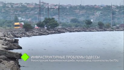 Инфраструктурные проблемы Одессы: реконструкция Хаджибеевской дамбы, мусорозавод, строительство биоТЭЦ