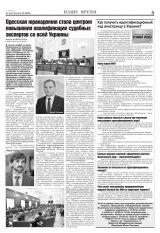 """Газета """"СЛОВО"""". №46"""