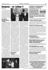 """Газета """"СЛОВО"""". №47"""