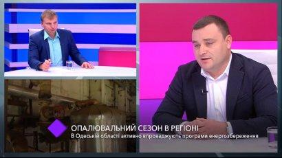 Отопительный сезон в Одесском регионе. В студии — Антон Шалигайло