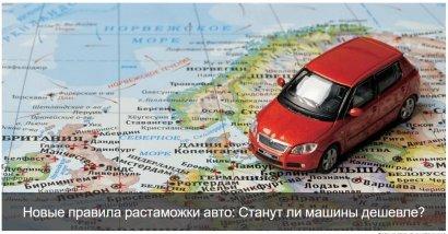 Новые правила растаможки авто: Станут ли машины дешевле?