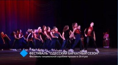 «Одесский бархатный сезон»: в Музкомедии прошел фестиваль танцевальной аэробики