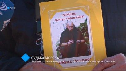 Судьба моряка: Администрация Президента отреагировала на письмо народного депутата Украины Сергея Кивалова