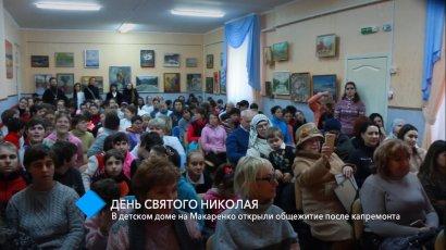 В детском доме на Макаренко, 20 открыли общежитие после капремонта