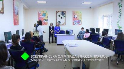 В Одесской Юракадемии прошла олимпиада по иностранным языкам