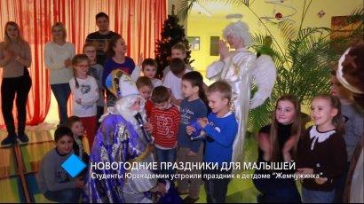 """Студенты Одесской Юракадемии устроили праздник в детдоме """"Жемчужинка"""""""
