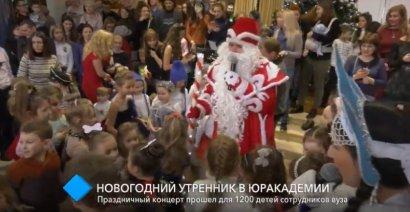 Новогодний утренник в Одесской Юракадемии: праздничный концерт прошёл для детей сотрудников вуза