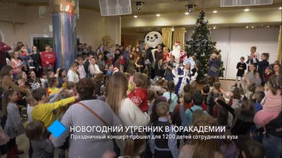 Новогодний утренник в Одесской Юракадемии: праздничный концерт прошёл для 1200 детей сотрудников вуза