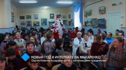 Новый год в интернате на Макаренко, 20: народный депутат Украины Сергей Кивалов поздравил детей с наступающими праздниками