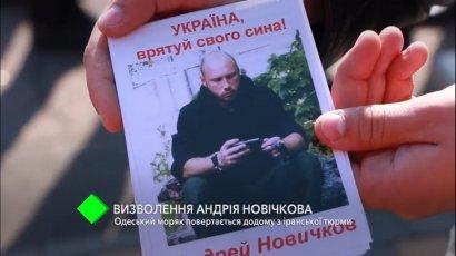 Освобождение Андрея Новичкова: одесский моряк возвращается домой с иранской тюрьмы