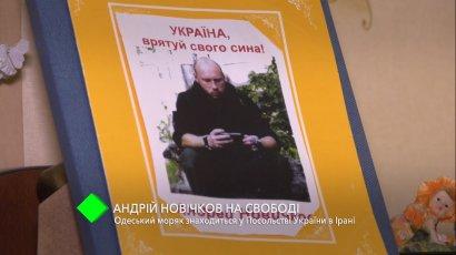 Андрей Новичков на свободе: одесский моряк находится в Посольстве Украины в Иране
