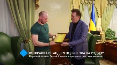 Возвращение Андрея Новичкова: народный депутат Украины Сергей Кивалов встретился с освобождённым моряком