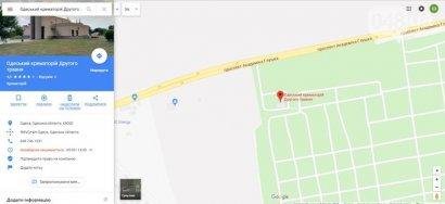 """Имени """"Второго мая"""": в Одессе переименовали крематорий"""