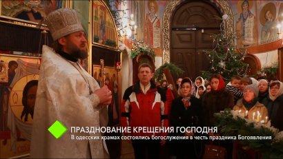 Празднование Крещения Господня: в одесских храмах состоялись богослужения в честь праздника Богоявления
