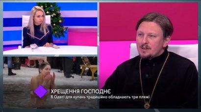 Крещение Господне. В гостях студии – секретарь Одесской епархии протоиерей Евгений Гутьяр