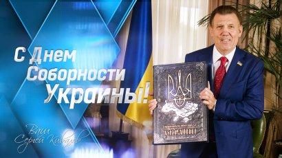 Сергей Кивалов поздравил сограждан с Днем Соборности Украины