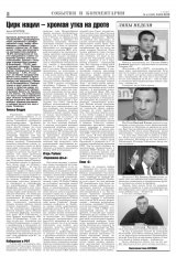 """Газета """"СЛОВО"""". №4"""