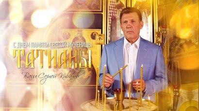 Сергей Кивалов поздравил студентов и всех верующих с Днем памяти Святой мученицы Татианы
