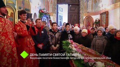 День памяти Святой мученицы Татианы: верующие посетили Божественную литургию и благотворительный обед