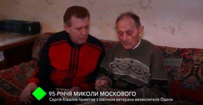 95-летие Николая Москового: Сергей Кивалов поздравил с юбилеем ветерана-освободителя Одессы