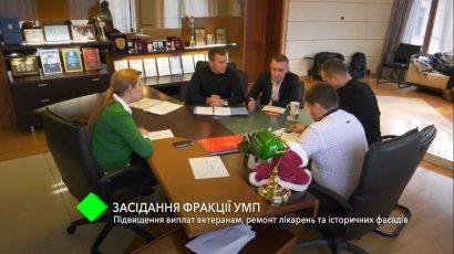 Заседание фракции Украинской морской партии Сергея Кивалова: повышение выплат ветеранам, ремонт больниц и фасадов