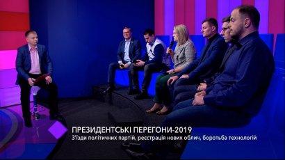 Ток-шоу «Кворум». Президентская гонка-2019 (часть 1)