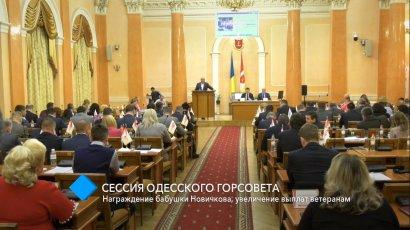 Сессия Одесского горсовета: награждение бабушки Новичкова, увеличение выплат ветеранам