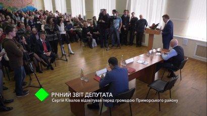 Годовой отчёт народного депутата: Сергей Кивалов отчитался перед жителями Приморского района