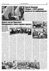 """Газета """"СЛОВО"""". №7"""