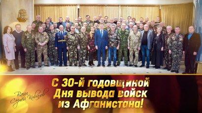 Сергей Кивалов поздравил воинов-интернационалистов с 30-ой годовщиной Дня вывода войск из Афганистана