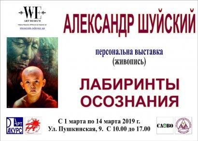 """Одесситы смогли окунуться в """"Лабиринты Осознания"""""""