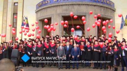 Выпуск магистров: востребованность выпускников Одесской Юракадемии возрастает