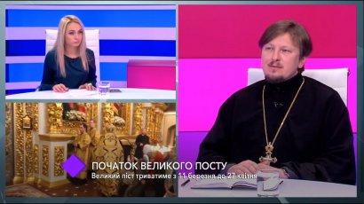 Начало Великого поста. В гостях студии – секретарь Одесской епархии протоиерей Евгений Гутьяр