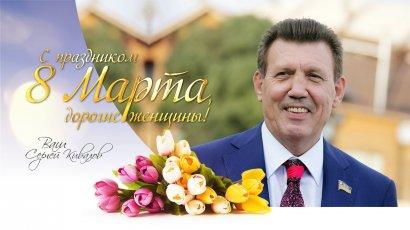 Сергей Кивалов поздравил женщин с Международным женским днем!