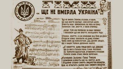 Гимн по-украински