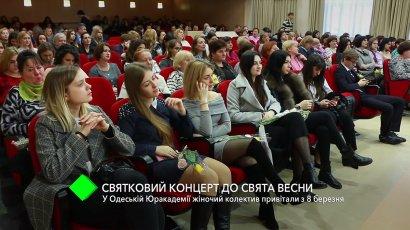 Праздничный концерт к празднику весны: в Одесской Юракадемии женский коллектив поздравили с 8 марта