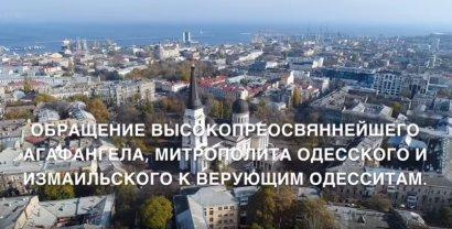 Обращение митрополита Агафангела к верующим Одесской епархии