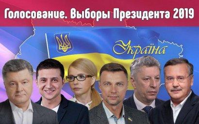 Известно ли имя будущего Президента Украины?