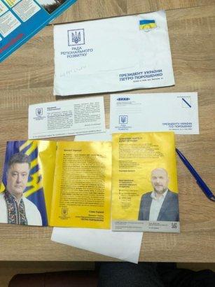 Порошенко заподозрили в скрытой агитации через Совет регионального развития