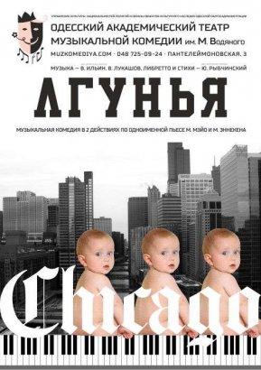 «Лгунья» возвращается в Одессу