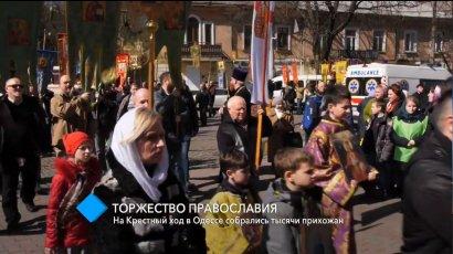 На Крестный ход в Одессе собрались тысячи прихожан