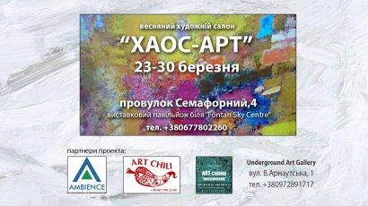Фестиваль искусств «ХАОС-АРТ» приглашает почитателей искусства на площадку «Fontan Sky Center»