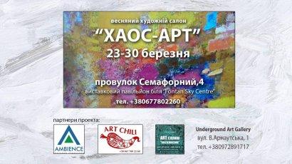 Хаос-Арт - настоящее искусство для детей и взрослых