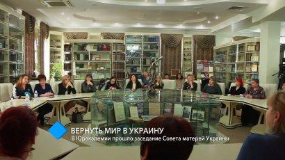 В Одесской Юракадемии прошло заседание Совета матерей Украины