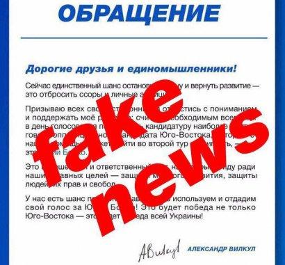 Пресс-служба Александра Вилкула опровергла фейковое обращение в поддержку Юрия Бойко