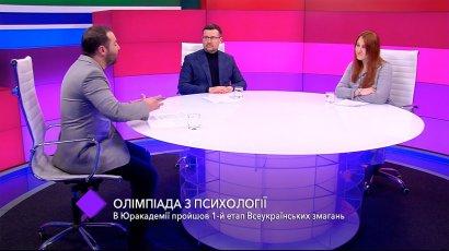 Олимпиада по психологии. В студии — Денис Яковлев и Юлия Форманюк